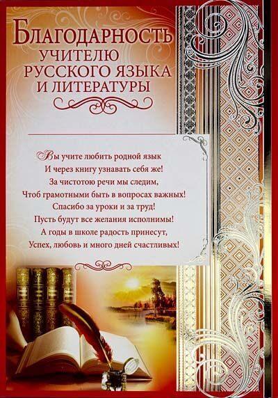 Поздравления с днем учителя русского языка в прозе