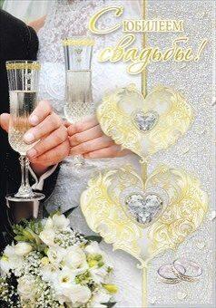 Поздравления с днем свадьбы 21 года совместной жизни