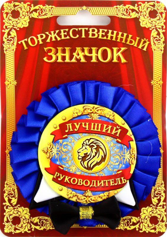 Поздравление для руководителя с наградой
