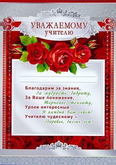 Поздравления на день учителя в пожеланиях