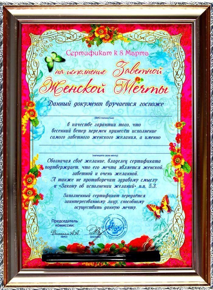 Поздравление при вручении сертификата 612