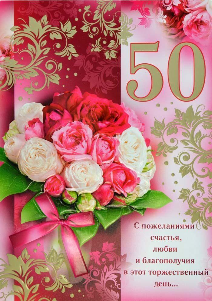 Поздравления с 50 летием женщине татарские 22