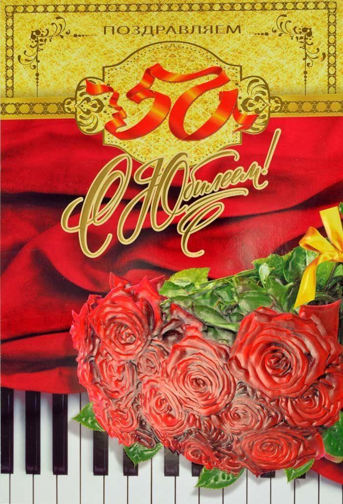 50 лет юбилей открытка 2928