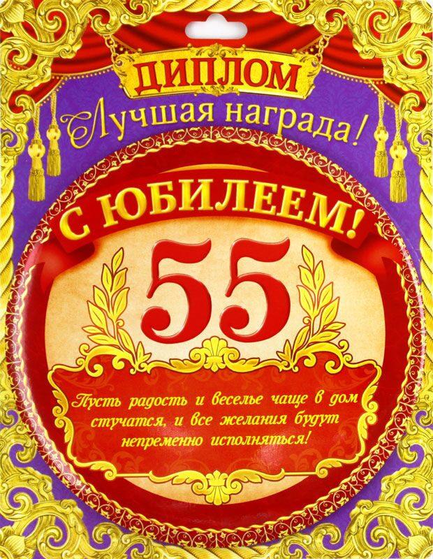 вручения юбиляру диплом Стих вручения юбиляру диплом