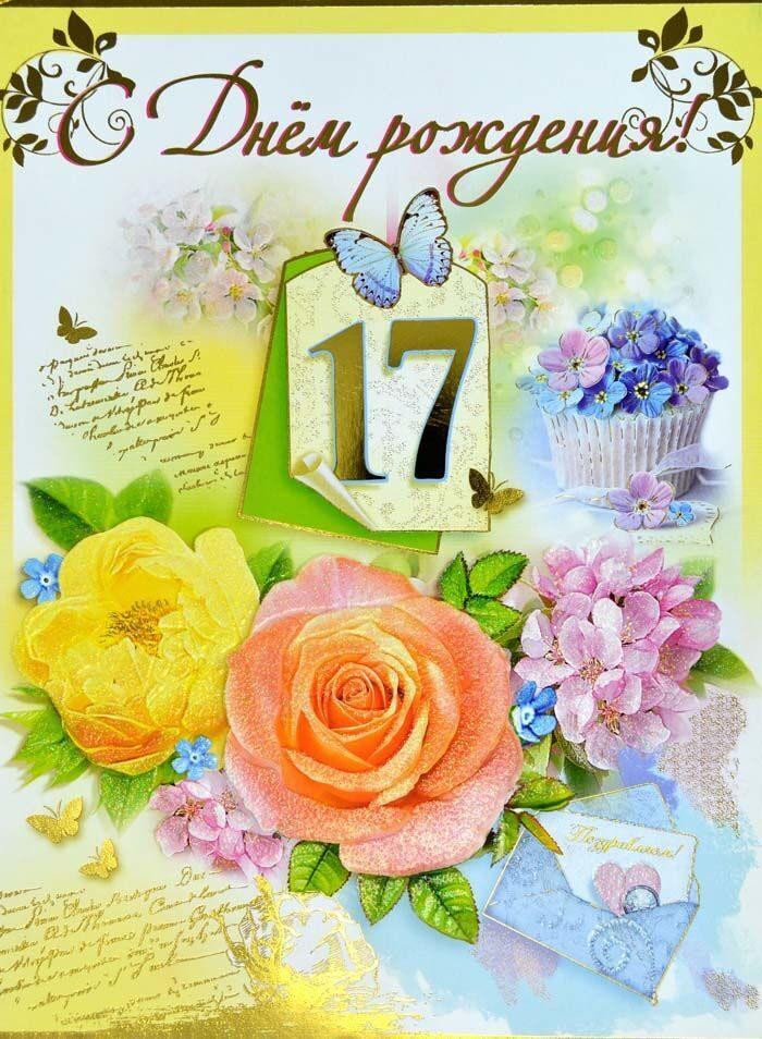 Поздравления с днем рождения 17 лет внучке 76