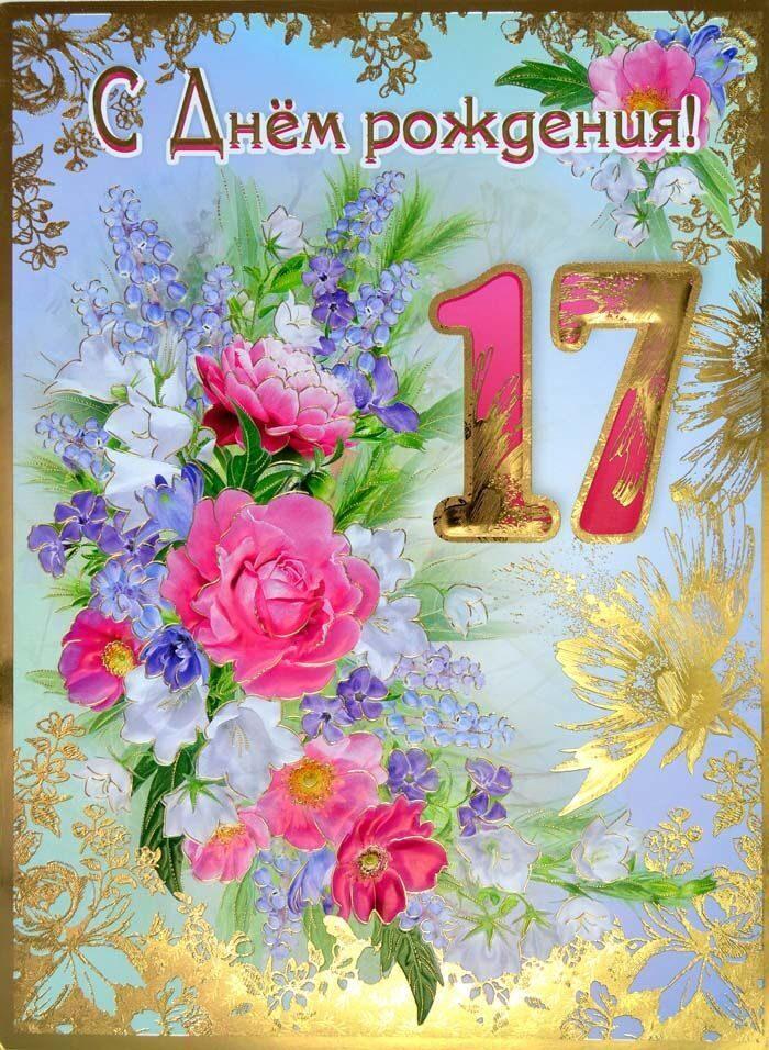 Поздравления с 17летием