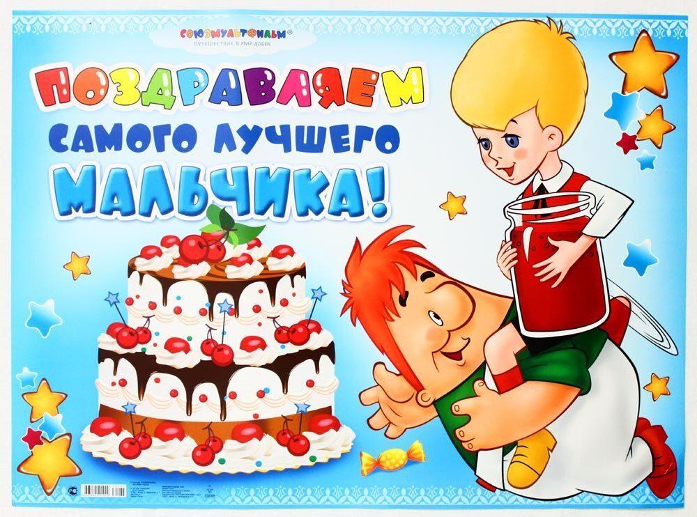 Поздравление с днём рождения 3 года мальчику прикольные 99