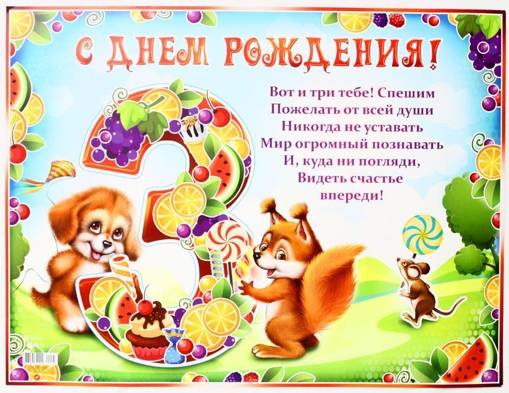 Поздравление ребенка 3 года с днем рождения 49