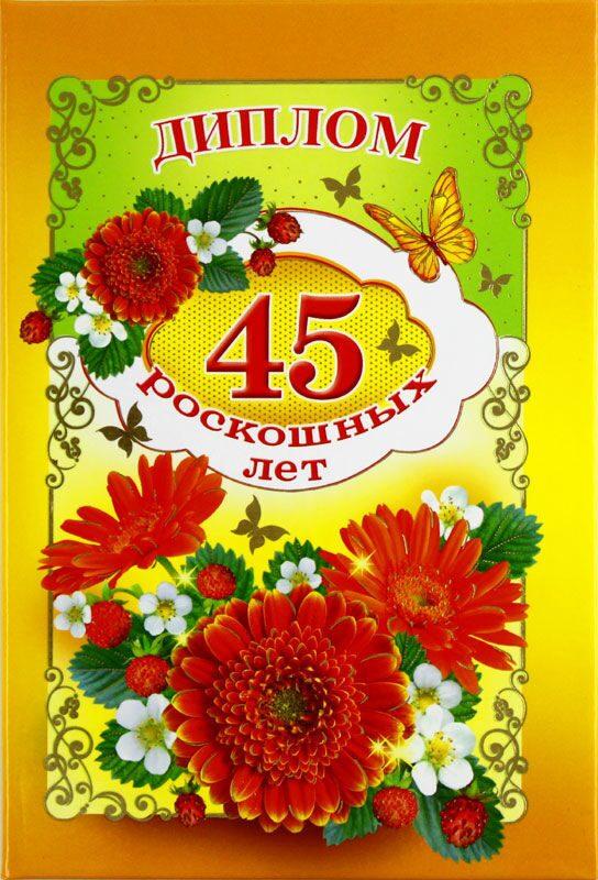 Поздравления на 45 летний юбилей