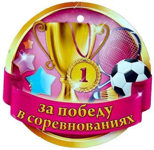 Поздравление с победой в тендере 48