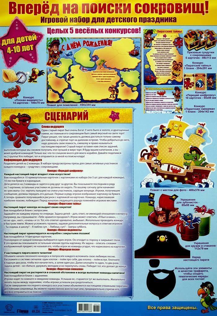 Конкурсы для детей поиск пиратского клада