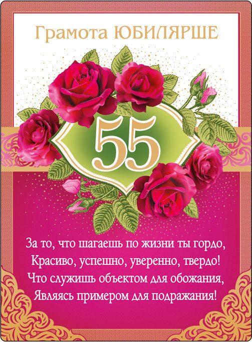 Грамота поздравление с юбилеем 55 лет женщине