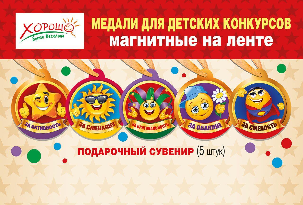 Детские конкурсы награды на детских конкурсах