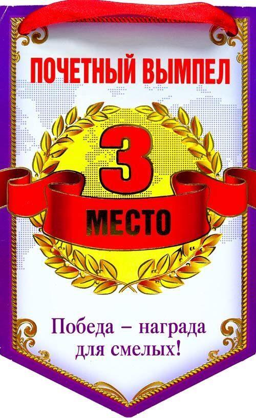 Поздравление награда