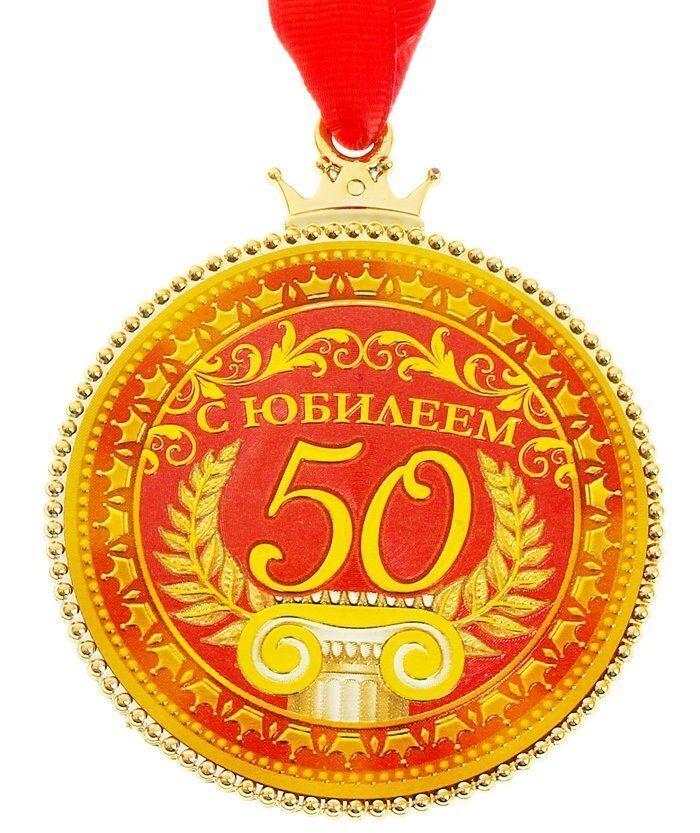 Юбилейная медаль на 50 лет мужчине