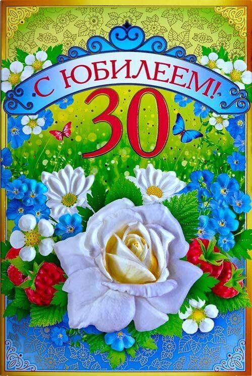 Мужа с юбилеем 30 лет поздравление 72