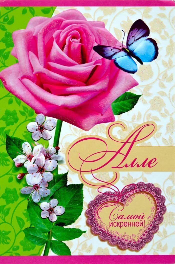 Поздравления в день аллы 928