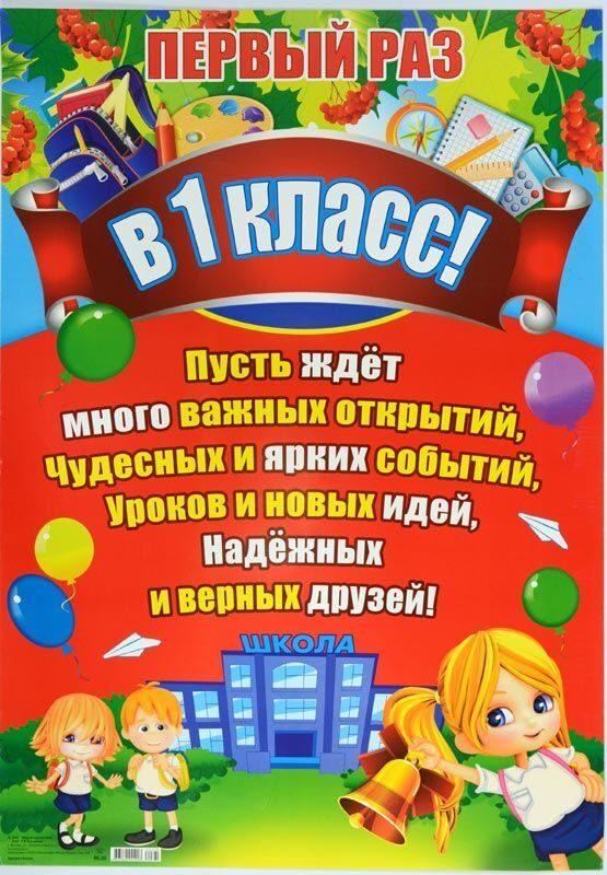 Поздравления детям первоклашкам 25