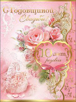 10 лет свадьбы поздравление открытка