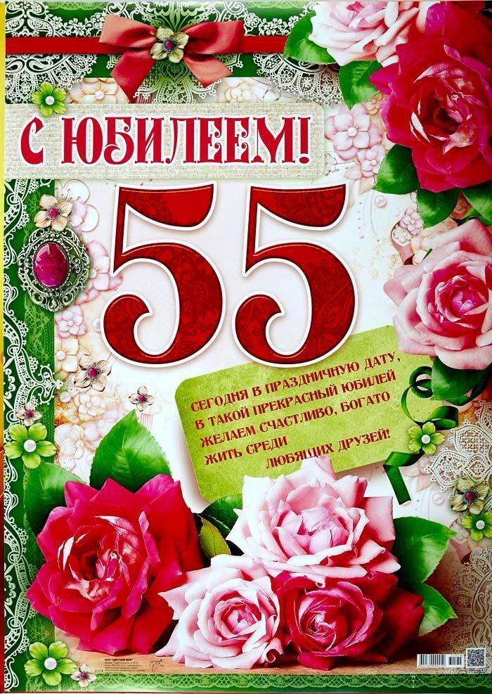Музыкальное поздравление с юбилеем 55 лет