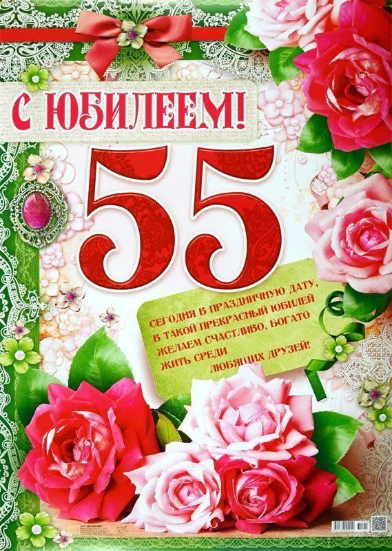 Поздравления 55 лет сыну