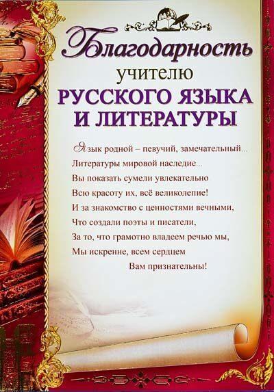 Поздравление учителя русского языка в прозе