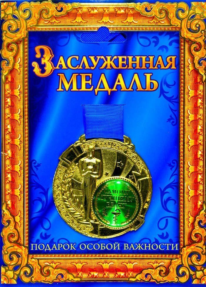 Поздравления с наградой картинки 964