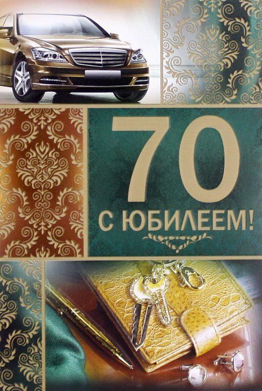 Открытки с юбилеем 70 лет картинки с 30