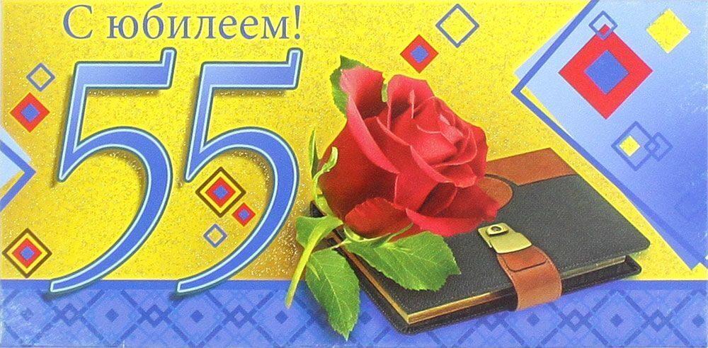 Открытка к юбилею деньги 345