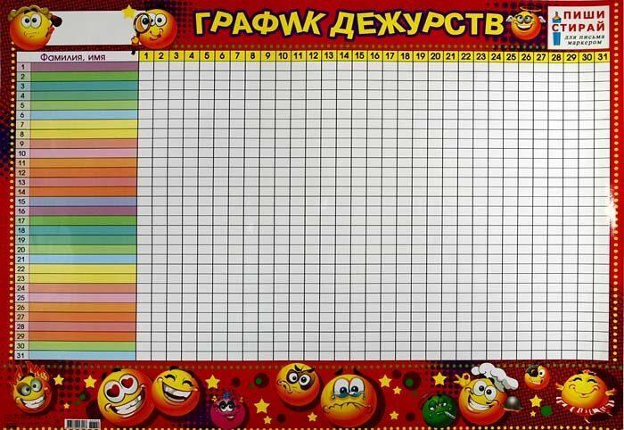 График дежурства по классу. Шаблоны - Подготовка к школе