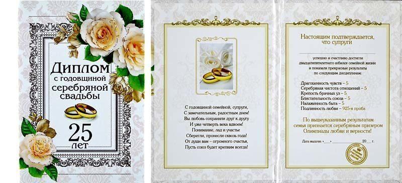 Шуточные поздравления на серебряную свадьбу в стихах 40