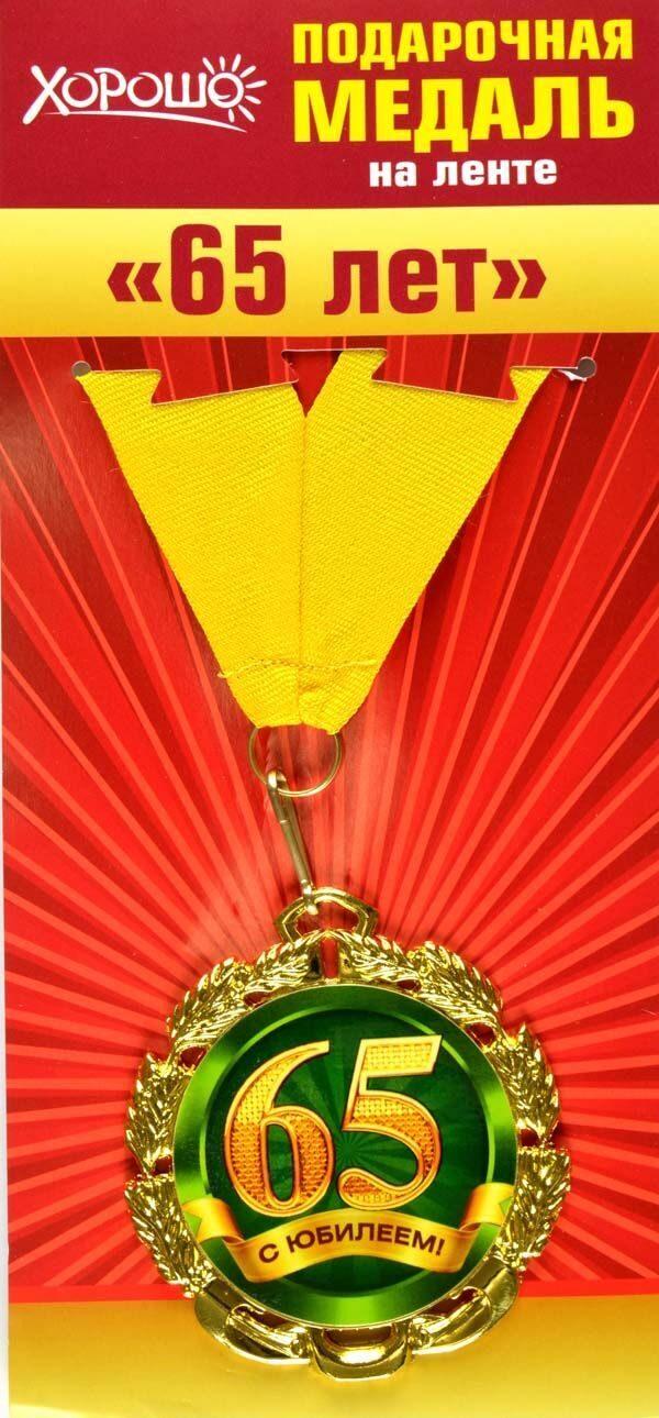 Поздравления на юбилей при вручении медали