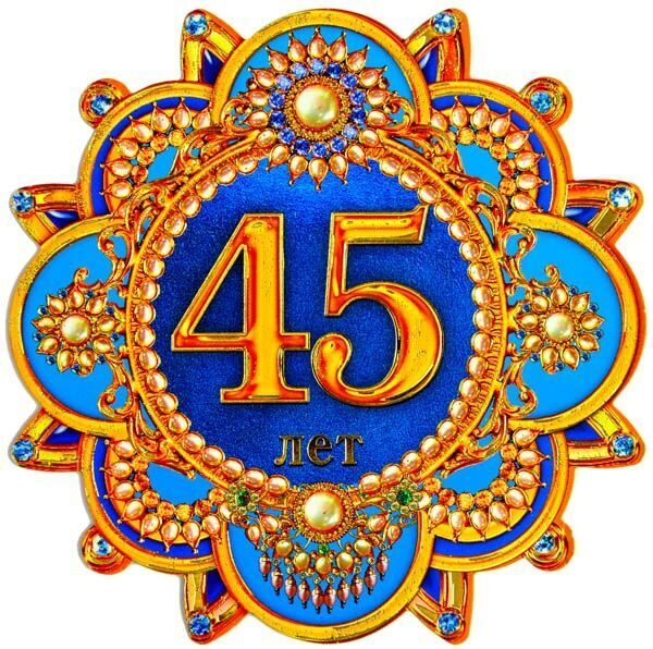 Поздравления к 45-летию школы 79