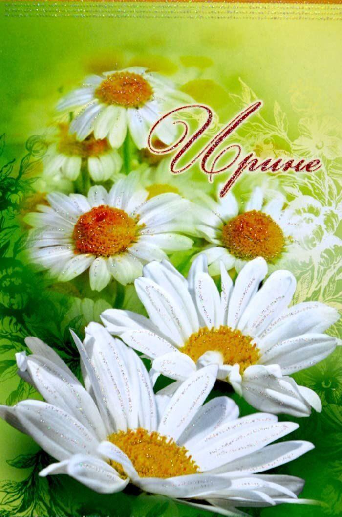День имени ирина поздравления картинки 98