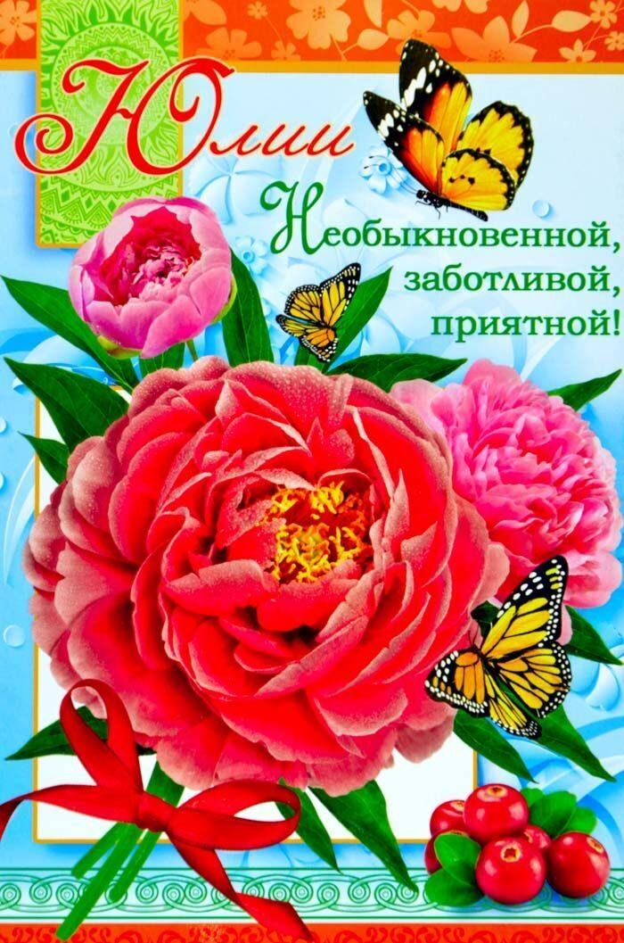 Красивая открытка с именем юлия