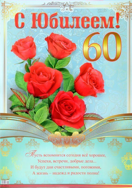 Открытки с поздравление с юбилеем 60 лет открытки 90