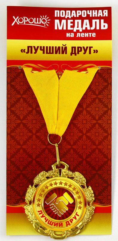 Поздравление с вручением медалей