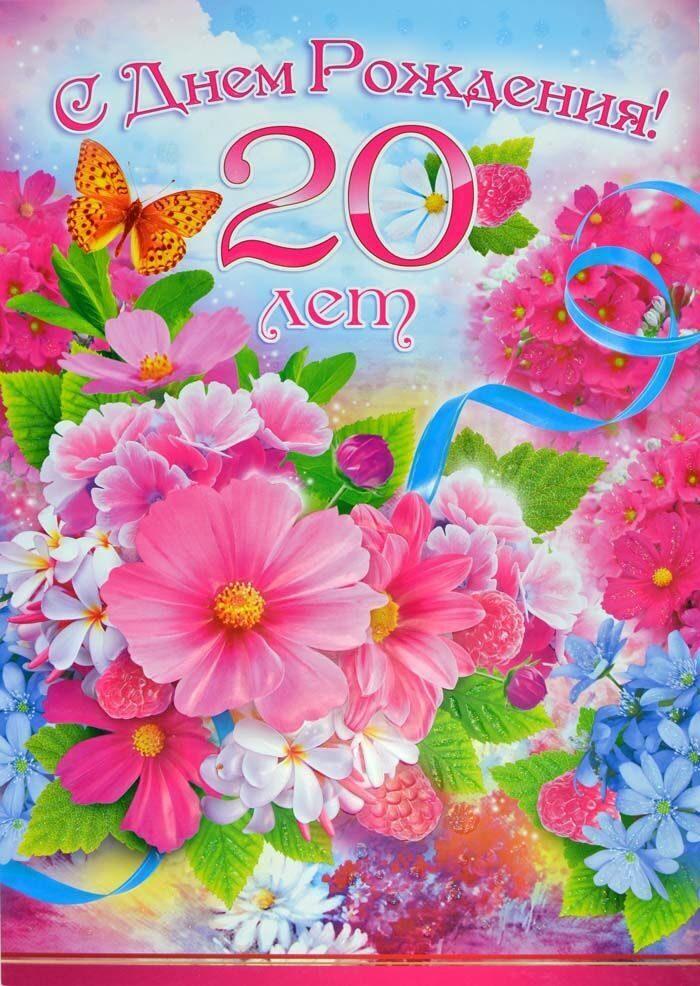 20 лет племяннице поздравление с днем рождения 90