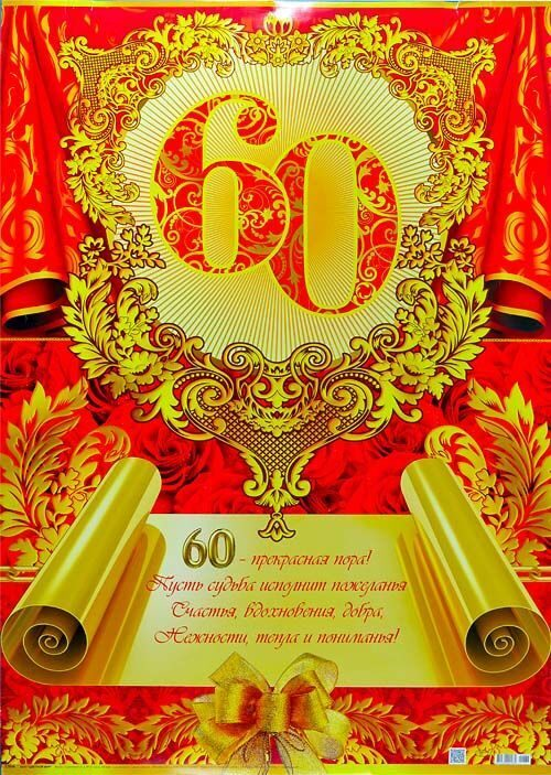 Открытка 60 лет деду 921