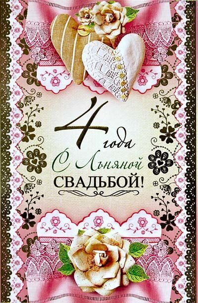 Поздравления жене с льняной свадьбой