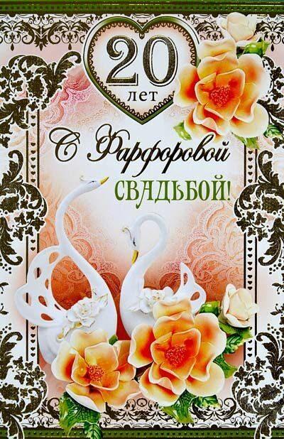 Поздравление на фарфоровую свадьбу маме и папе