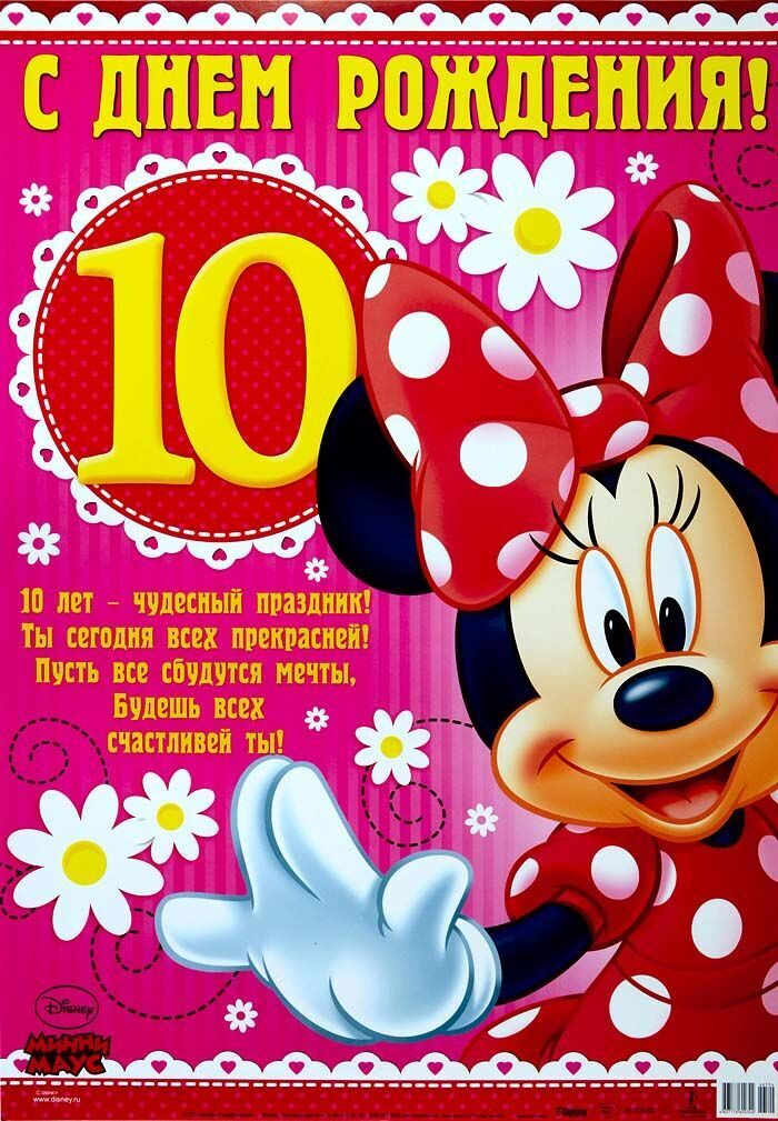 Поздравления для девочки на 10 лет 97