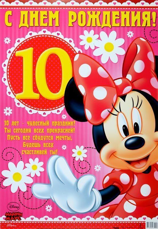 Поздравление девочке с днем рождения на 10 лет 29