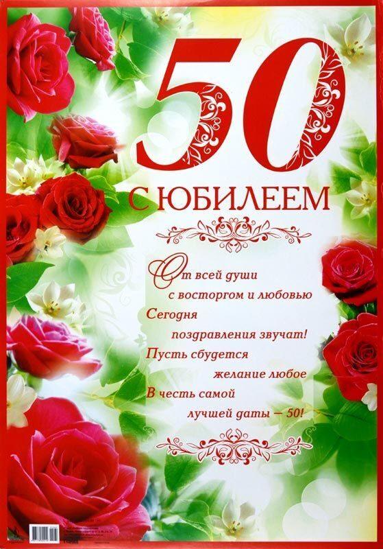 Поздравления с 50 летием юбилеем женщине коллеге 2