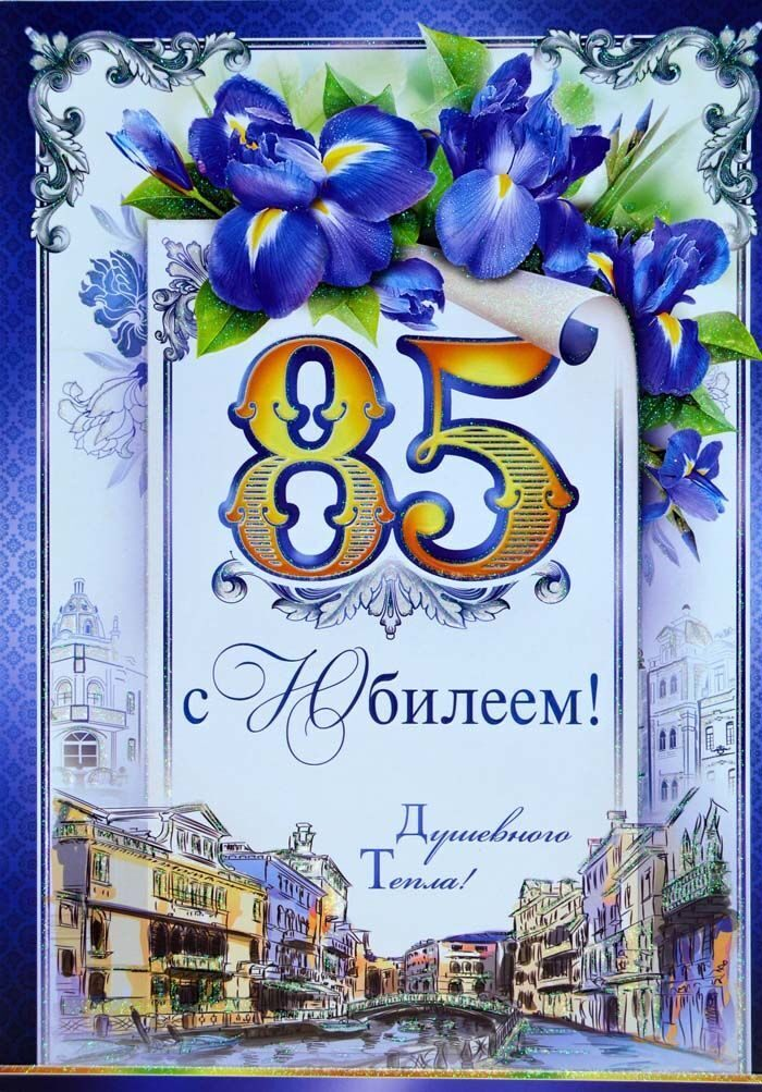 Поздравления к 85 юбилею 1