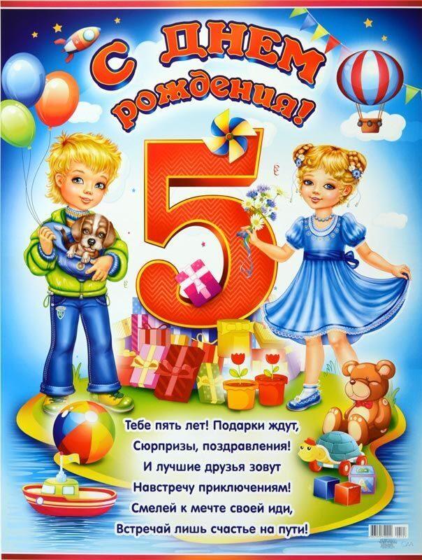 Поздравление сыну пять лет