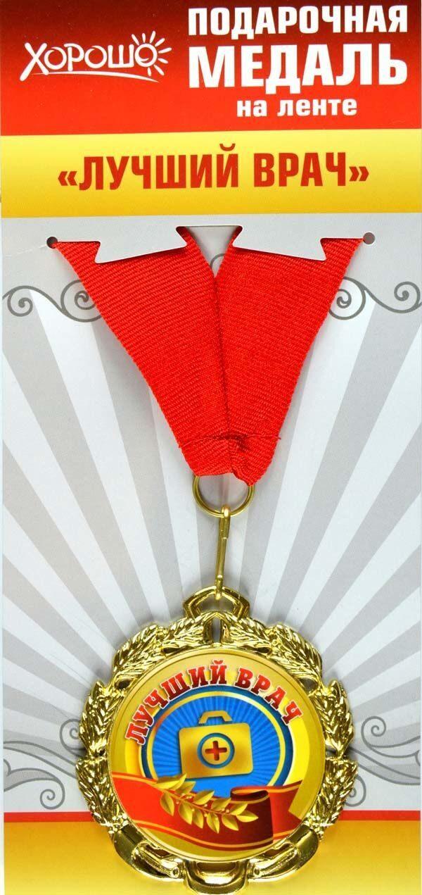 Поздравления при получении медали