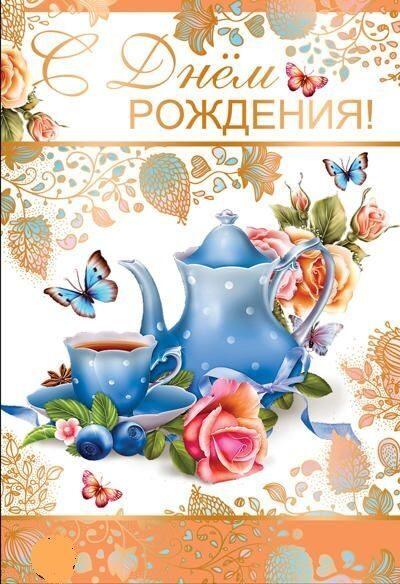 Поздравления с днем рождения к кофеварке