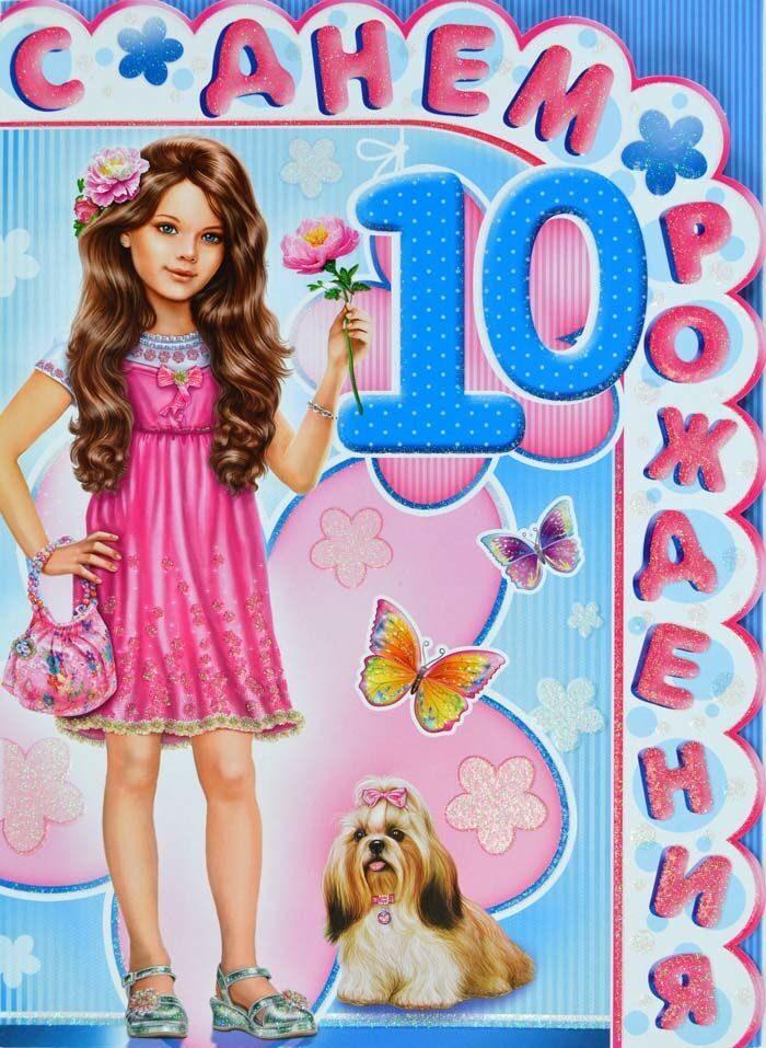 Поздравление с 10 летием девочки в прозе