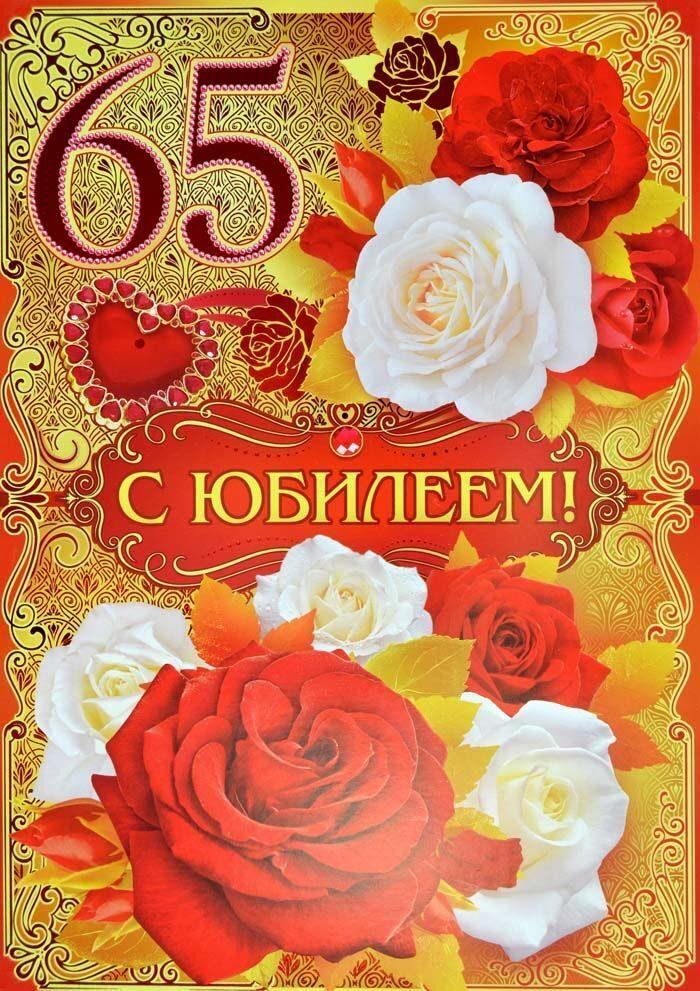 Красивая открытка 65 лет 72